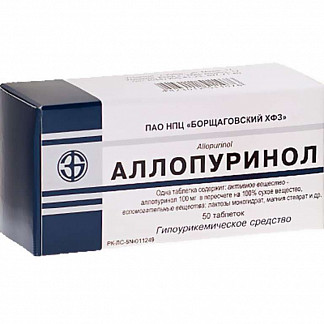 Аллопуринол 100мг 50 шт. таблетки