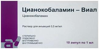 Цианокобаламин-виал 500мкг 1мл 10 шт. раствор для инъекций cspc ouyi pharmaceutical co. китай