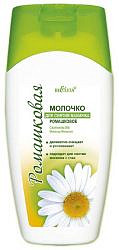 Биелита ромашковая линия молочко для снятия макияжа 200мл