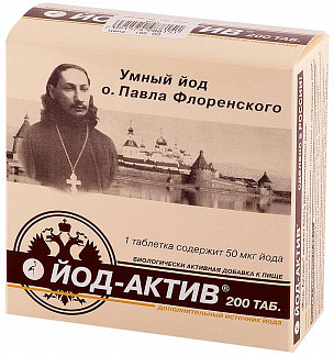 Йод-актив таблетки 50мкг 200 шт.