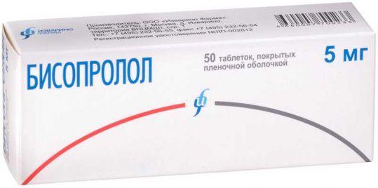 Бисопролол 5мг 50 шт. таблетки покрытые пленочной оболочкой, фото №1