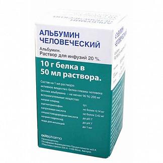 Альбумин 5% 100мл раствор для инфузий