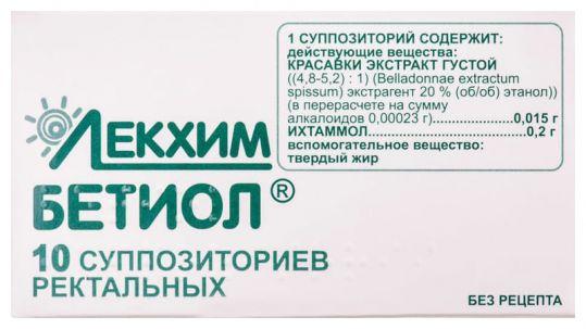 Бетиол 10 шт. суппозитории ректальные, фото №1