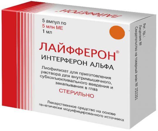Лайфферон 5млн.ед 5 шт. лиофилизат для приготовления раствора для в/м, субконъюнктивального введения и закапывания в глвз вектор-медика, фото №1