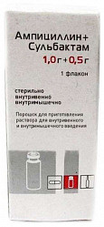 Ампициллин сульбактам цена
