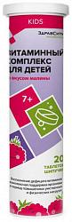 Будь здоров! витаминный комплекс для детей с малиновым вкусом таблетки шипучие 20 шт.