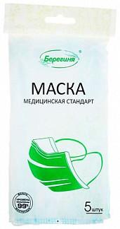 Берегиня стандарт маска медицинская 5 шт. в инд. упаковка кит