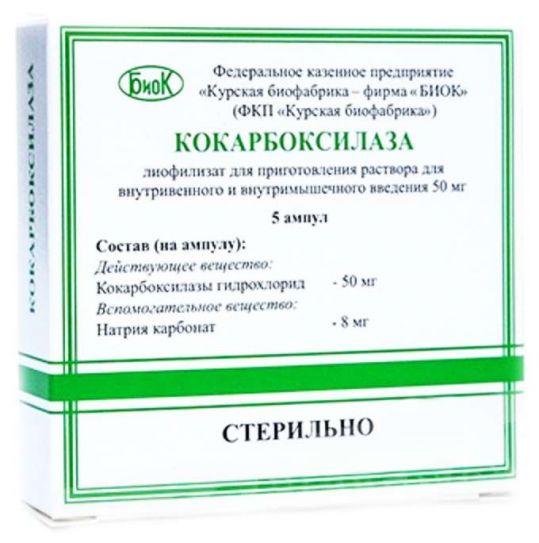 Кокарбоксилаза 50мг 5 шт. лиофилизат для приготовления раствора для внутривенного и внутримышечного введения, фото №1