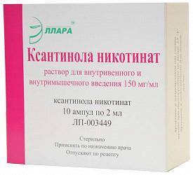 Ксантинола никотинат 150мг/мл 2мл 10 шт. раствор для внутривенного и внутримышечного введения