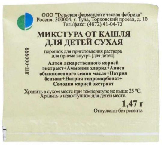 Микстура от кашля для детей сухая 1,47г порошок для приготовления раствора для приема внутрь, фото №1