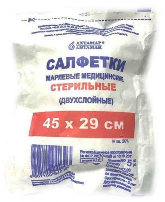 Салфетки стерильные марлевые двухслойные 45х29см 5 шт., фото №1