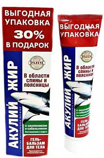 Акулий жир гель-бальзам окопник/сабельник 125мл