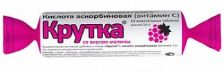 Аскорбиновая кислота таблетки малина бад 10 шт. крутка