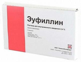 Эуфиллин 24мг/мл 10мл 10 шт. раствор для внутривенного введения