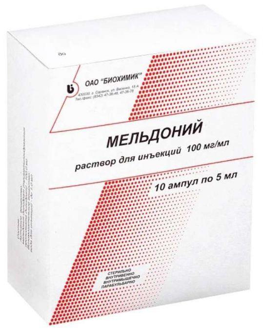 Мельдоний 100мг/мл 5мл 10 шт. раствор для инъекций, фото №1