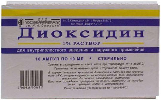 Диоксидин 1% 10мл 10 шт. раствор для внутриполостного введения и наружного применения ампулы, фото №1