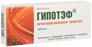 Гипотэф 2,5мг+0,75мг+25мг+5мг 50 шт. таблетки биохимик/синтез