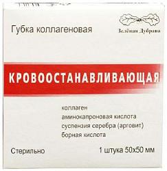 Губка гемостатическая коллагеновая 5х5см 10 шт.