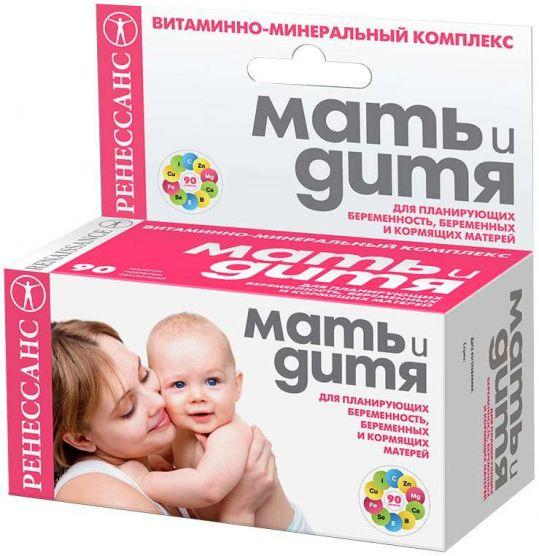 Мать и дитя таблетки 90 шт., фото №1