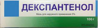 Декспантенол 5% 100г мазь для наружного применения