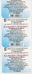 Кальция глюконат 500мг 30 шт. таблетки