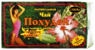 Похудей чай 30 шт. фильтр-пакет ваниль