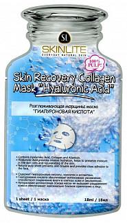 Скинлайт (skinlite) маска разглаживающая морщины гиалуроновая кислота 18мл