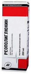 Реополиглюкин 10% 200мл 40 шт. раствор для инфузий