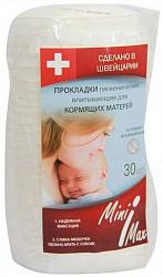 Минимакс прокладки для кормящих №30