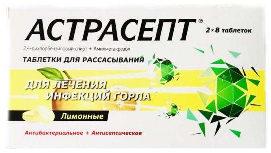 Астрасепт 16 шт. пастилки лимон, фото №1