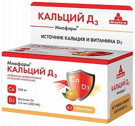 Кальций д3 миофарм таблетки жевательные 62 шт.