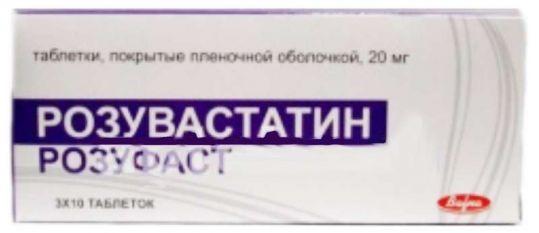 Розуфаст 20мг 30 шт. таблетки покрытые пленочной оболочкой, фото №1