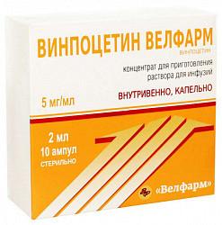 Винпоцетин велфарм 5мг/мл 2мл 10 шт. концентрат для приготовления раствора для инфузий