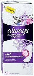 Олвейз прокладки ежедневные незаметная защита экстраудлиненные сингл 18 шт.