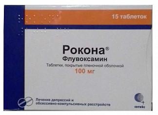 Рокона 100мг 15 шт. таблетки покрытые пленочной оболочкой