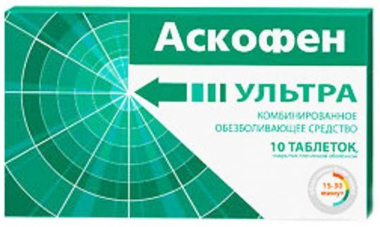 Аскофен ультра 250мг+65мг+250мг 10 шт. таблетки покрытые пленочной оболочкой, фото №1