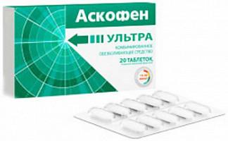 Аскофен ультра 250мг+65мг+250мг 20 шт. таблетки покрытые пленочной оболочкой