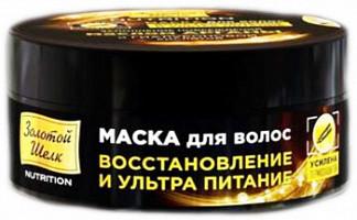 Золотой шелк нутришн маска для волос восстановление и ультра питание 180мл