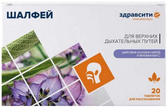 Здравсити шалфей таблетки для рассасывания 1080мг 20 шт., фото №1