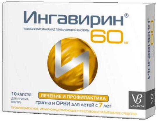 Ингавирин 60мг 10 шт. капсулы, фото №1