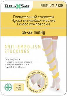 Релаксан чулки антиэмболические с открытым мысом арт.m2370a размер м белый