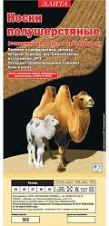 Леонарда носки-элита верблюжья шерсть размер 23
