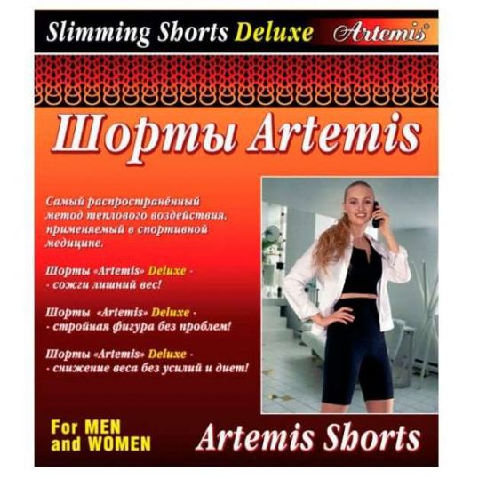 Артемис делюкс шорты для похудения размер s, фото №1