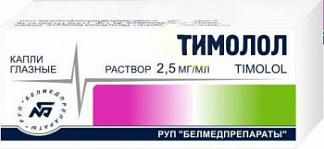 Тимолол 0,25% 5мл капли глазные