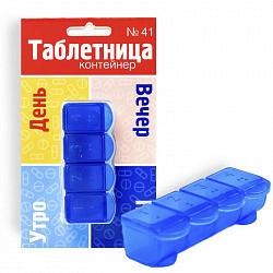 Таблетница-контейнер 4 приема