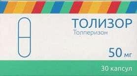 Толизор 50мг 30 шт. капсулы