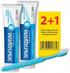 Эльгидиум набор против зубного налета 2+1 (зубная паста 75мл 2 шт. + зубная щетка средняя)