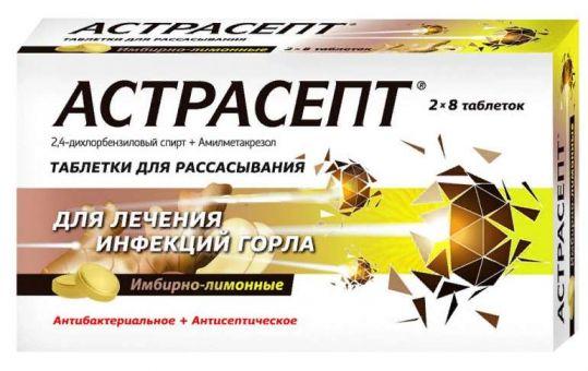 Астрасепт 16 шт. таблетки для рассасывания имбирь-лимон, фото №1