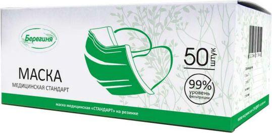 Берегиня стандарт маска медицинская детская 50 шт. кит, фото №1