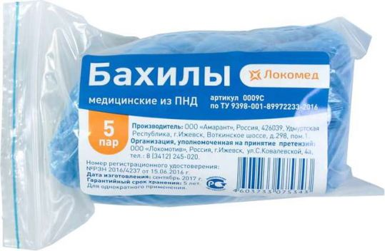 Бахилы одноразовые медицинские 5 шт. пар, фото №1